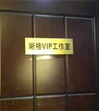 晰格美甲VIP工作室用上了浩歌云帘