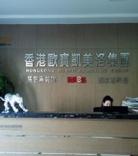家装e站武汉站选择海浩窗饰办公室窗帘